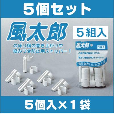 風太郎5個入 低廉 のぼり旗巻きつき防止 至上 吹き上がり防止改善器具