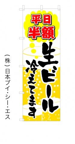 OUTLET SALE 株 日本ブイ シー エス 平日半額 期間限定で特別価格 オススメのぼり旗 オリジナル☆Vシリーズ 生ビール冷えてます