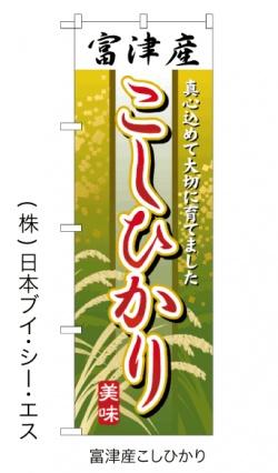 限定Special Price 株 日本ブイ シー エス オリジナル☆Vシリーズ オススメ 富津産こしひかり 価格 のぼり旗