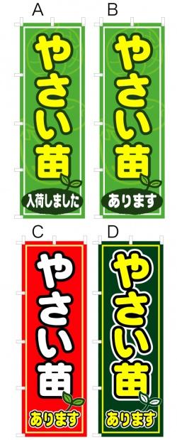 値下げ 株 日本ブイ シー エス 至上 やさい苗 オリジナル☆Vシリーズ オススメのぼり旗