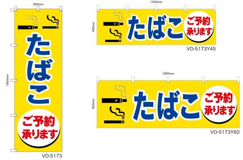 株 日本ブイ シー エス オリジナル☆VOシリーズ たばこ予約承ります セールSALE%OFF ポリエステル テトロンポンジ 製 のぼり旗 初売り 横幕