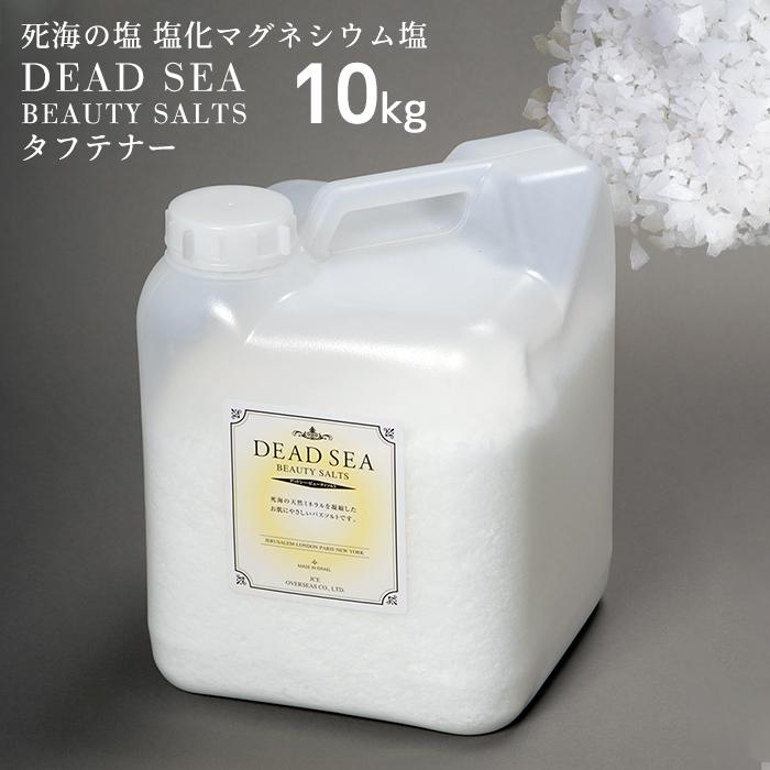 【デッドシービューティソルト10kg(タフテナー入り)】死海の塩 バスソルト 入浴剤  にがりで保湿 エステ 美肌温浴 素肌美人 リラックス 入浴してからだを整えましょう すぐ溶けます 湯上がりぽかぽか イスラエルお風呂グッズ