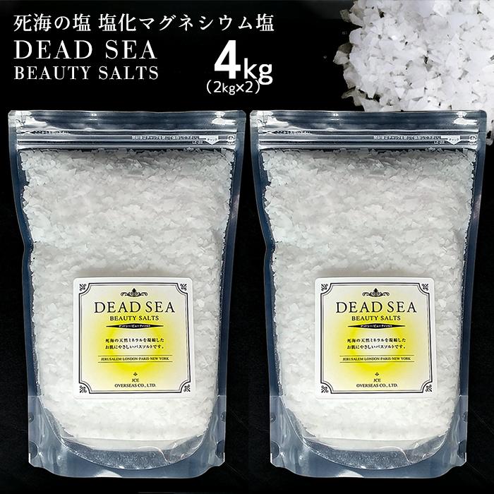 【デッドシービューティソルト4kgセット(2kg袋×2)】死海の塩 バスソルト 入浴剤  にがりで保湿 エステ 美肌温浴 素肌美人 リラックス 入浴 してからだを整えましょう すぐ溶けます 湯上がりぽかぽか イスラエルお風呂グッズ