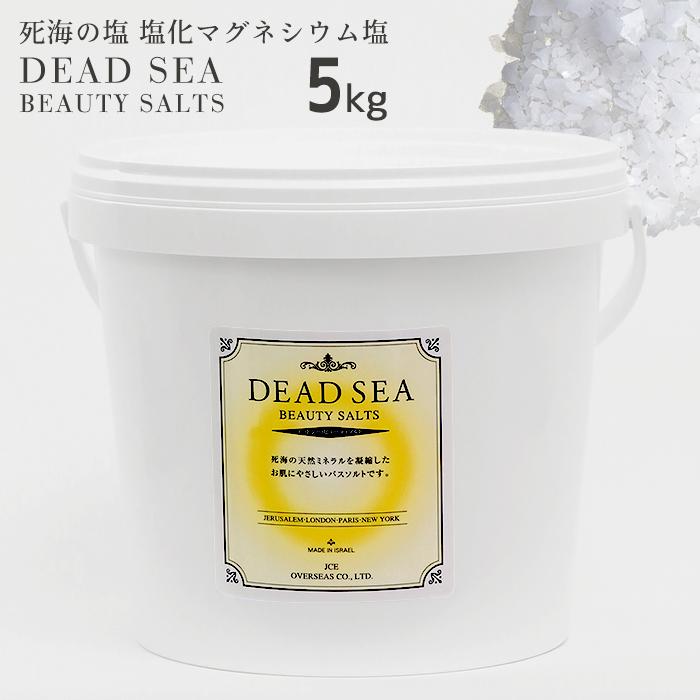 【デッドシービューティソルト5kgバケツ】死海の塩 バスソルト 入浴剤  にがりで保湿 エステ 美肌温浴 素肌美人 リラックス 乾燥を防いですべすべに 入浴 してからだを整えましょう すぐ溶けます 湯上がりぽかぽか イスラエルお風呂グッズ