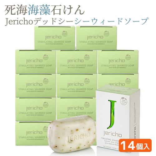 【海藻石けん】Jerichoデッドシーシーウィードソープ125g×14個セット 敏感肌 年齢肌【ラッキーシール対応】 リラックス