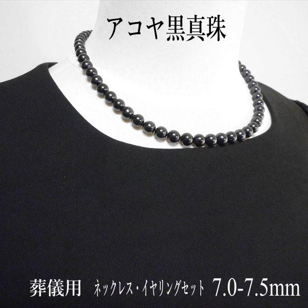 アコヤ黒真珠 葬儀用 ブラックパールネックレス イヤリング(ピアス) 2点セット 7.0-7.5mm 42cm ブラック