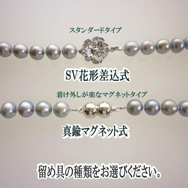 葬儀用 池蝶本真珠 グレーパールネックレス イヤリング(ピアス) 数珠 3点セット 7.5-8.0mm 42cm グレー