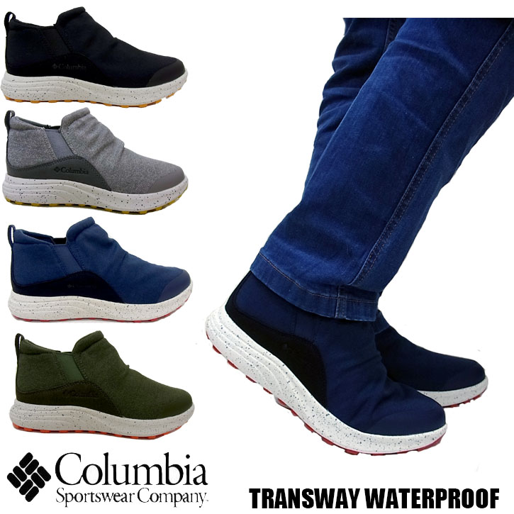 COLUMBIA TRANSWAY SLIP WATERPROOF 全4色 YU0284 メンズ レディース コロンビア トランスウェイ スリップ ウォータープルーフ シューズ スニーカー ブーツ