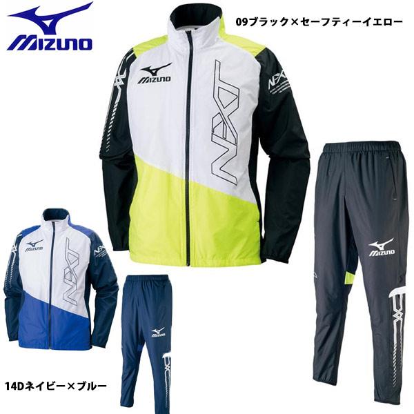 【ミズノ】N-XTウインドブレーカージャケット&パンツセット●U2ME7510-SET