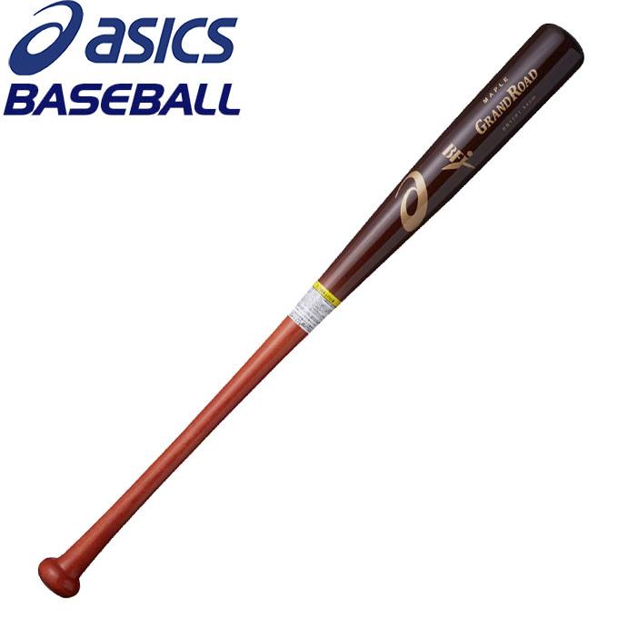 【asics】一般硬式木製バット GRAND ROAD グランドロード●84cm(900g平均)直径:6.3cm●BB17P1-1523