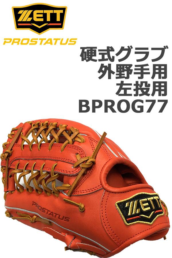 【プロステイタス】ゼット 一般硬式 外野手●野球●左投 RH●BPROG77-RH-5836
