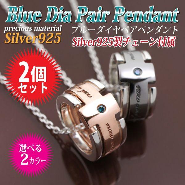 ペアネックレス ブルー ダイヤモンド シルバー 925 2個 今もこれからも貴方を愛します 送料無料 ペンダントトップ fourm クリスマス 母の日 レディース メンズ 男性 女性 ラッピング 包装 袋 誕生日 プレゼント ケース 箱 華奢 可愛い おしゃれ