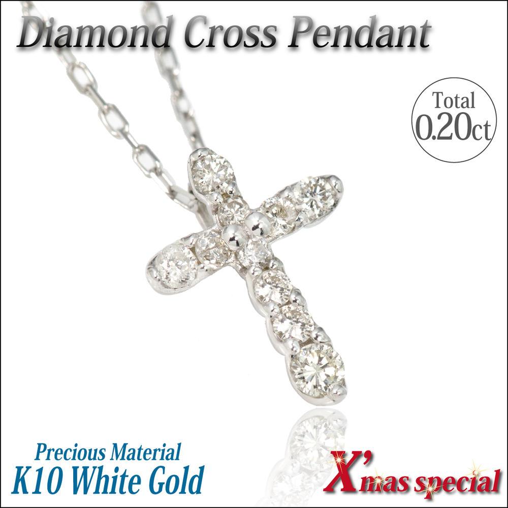 K10 ホワイトゴールド K10 0.20ct スイート10 ダイヤモンド クロス 十字架 ペンダントトップ ネックレス Xmas Christmas レディース メンズ 男性 女性 ラッピング 包装 袋 誕生日 プレゼント ケース 箱 華奢 大