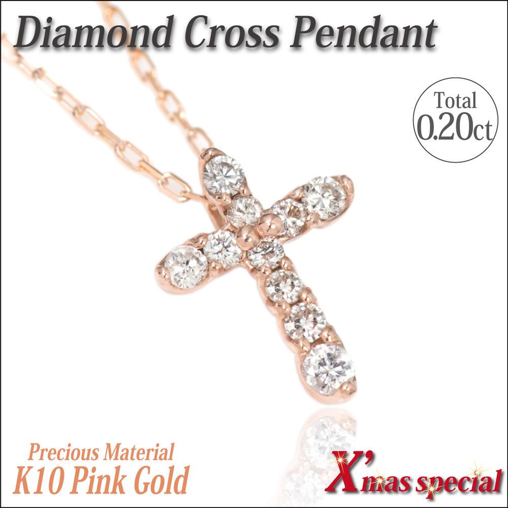 クロス ネックレス ダイヤモンド ネックレス K10ピンクゴールド スイート10 十字架 ネックレス プ 送料無料 0.20ct シンプル 2 メンズ レディース ホワイトデー お返し 可愛い おしゃれ