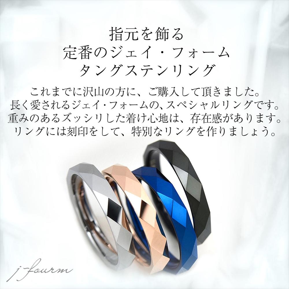 ペアリング 刻印無料 シンプル タングステン ダイヤカット 3mm リング 2個 シルバー ピンクゴールド ブルー ブラック ペアアクセサリー タングステンリング 指輪 リング  シンプル あす楽 アレルギーに優しい fourm クリスマス 母の日 レディース メンズ 男