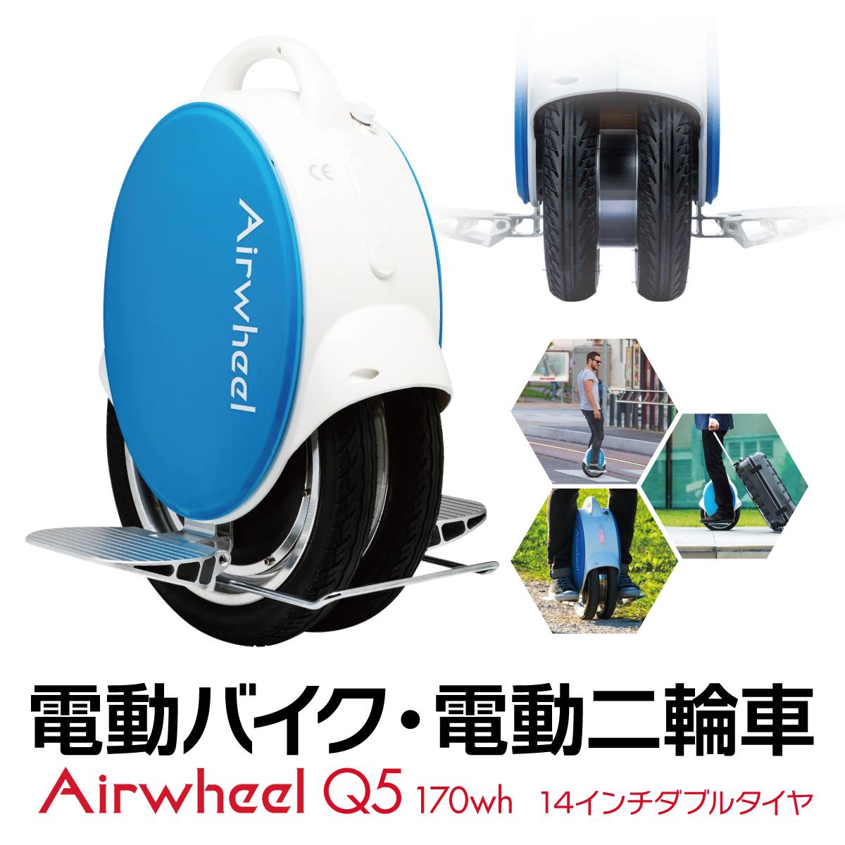 電動2輪車 Airwheel エアーホイール Q5 電動 バランススクーター オフロード 電動1輪車 1輪車 airwheel-q5