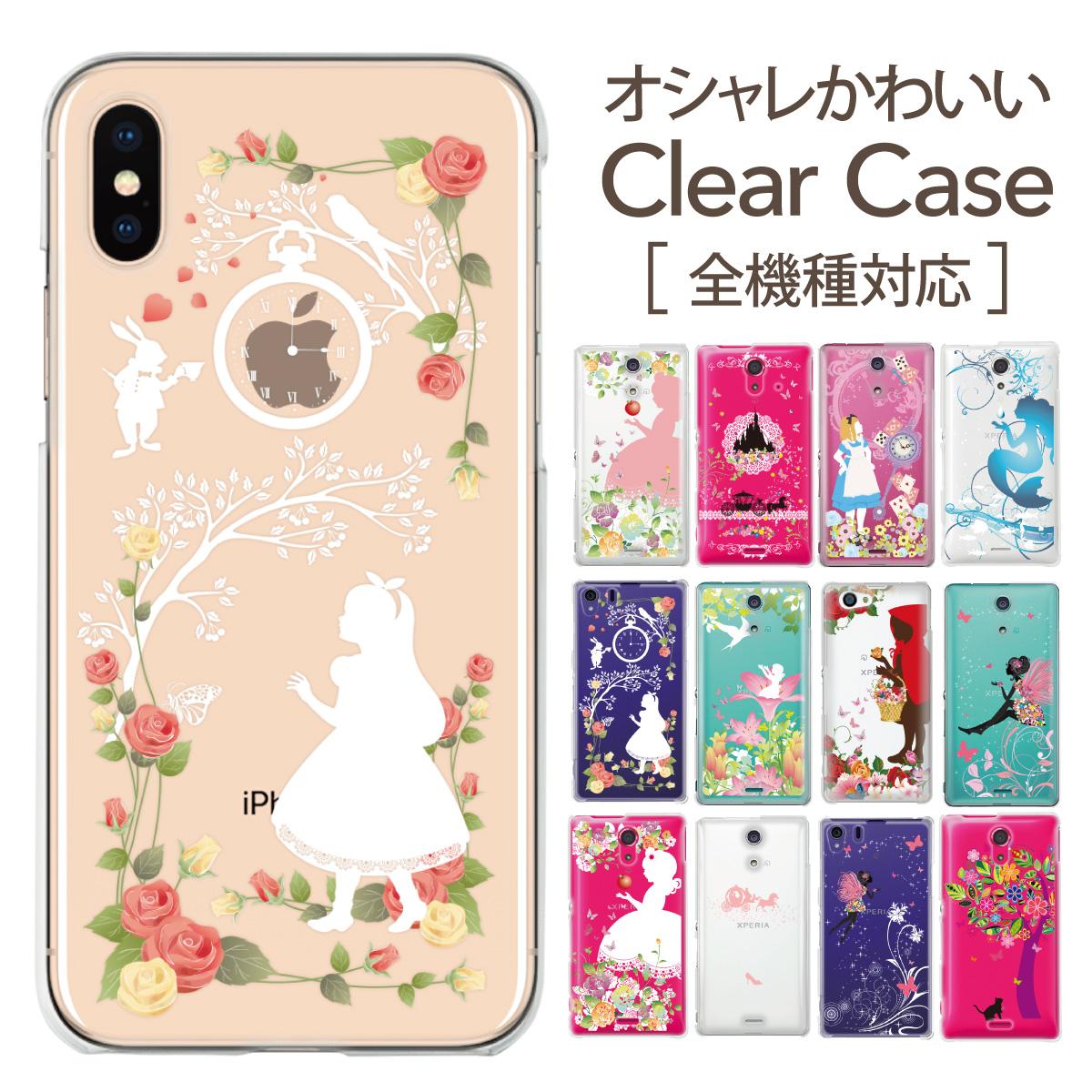 iPhoneSE(iPhone5/5s)のおしゃれでかわいいスマホケースを教えて!