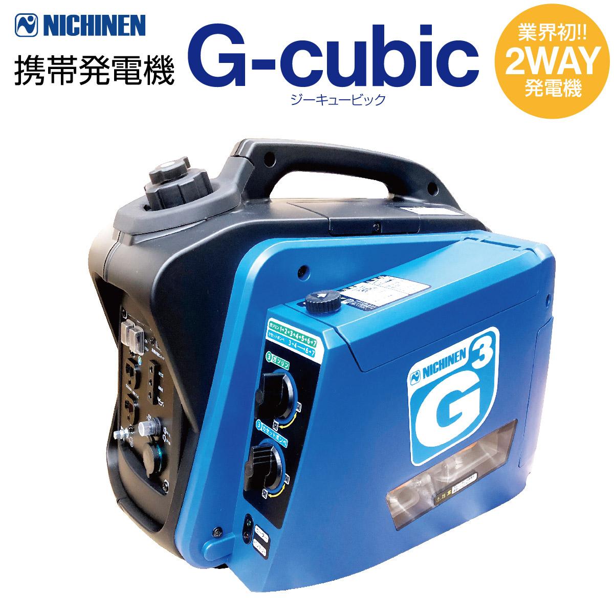 発電機 2WAY カセットボンベ ガソリン ニチネン ジーキュービック 小型 家庭用 キャンプ インバーター アウトドア g-cubic
