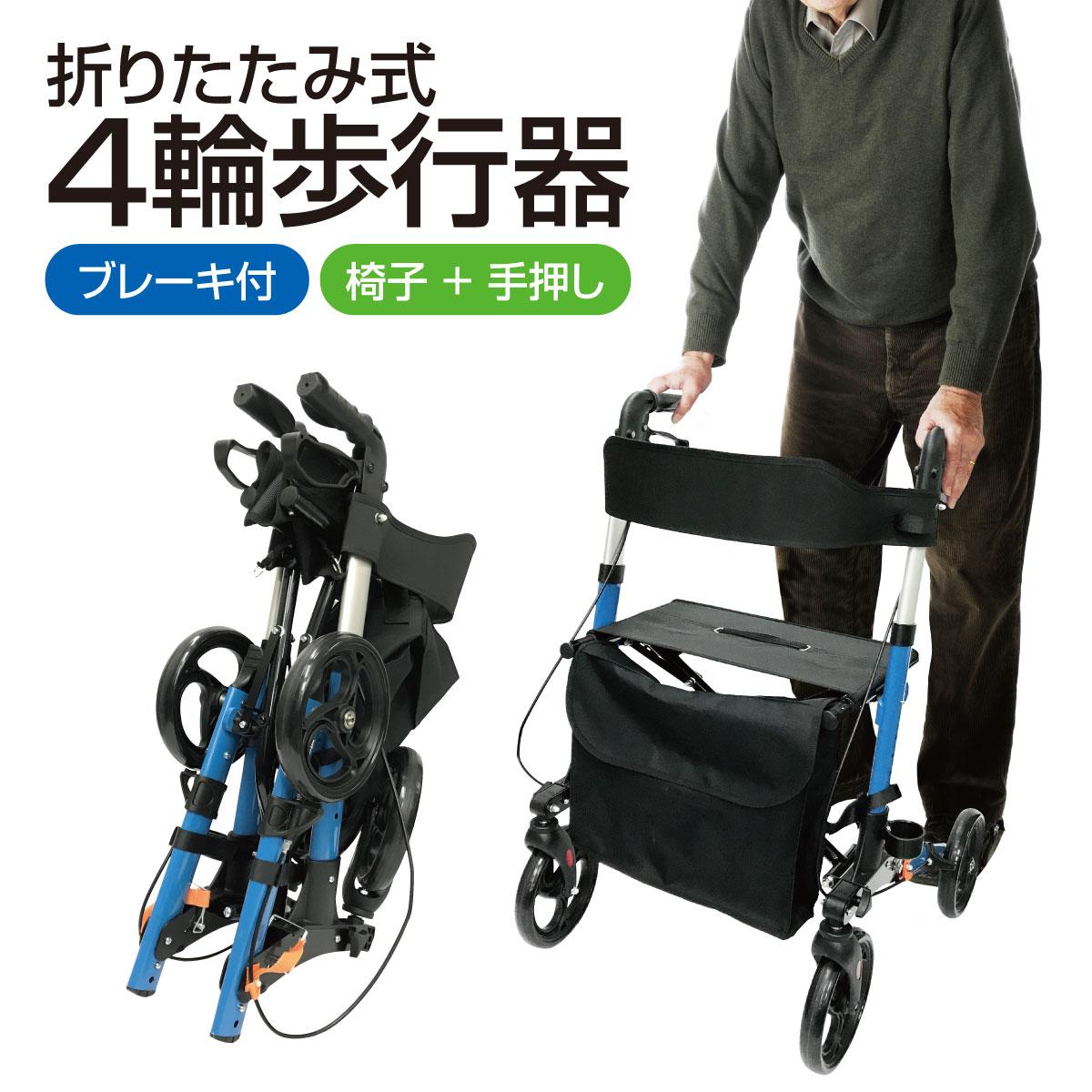 歩行器 介護用 介護 高齢者 シルバーカー 軽量 4輪歩行器 手押し車 室内室外兼用 折りたたみ式 ブレーキ付 椅子 散歩 敬老の日 hokouki