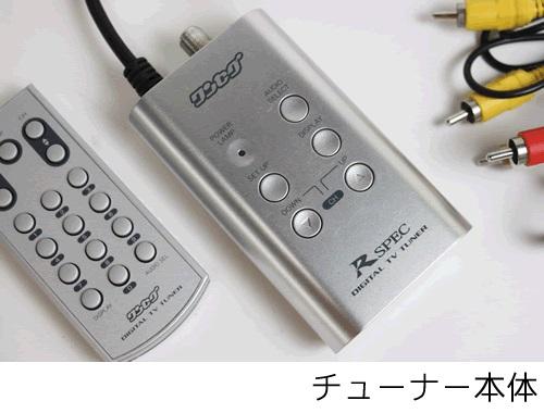 R-SPEC Datasystem / データシステム ポータブル ワンセグチューナー&ACアダプター 【アウトレット】【在庫限り】