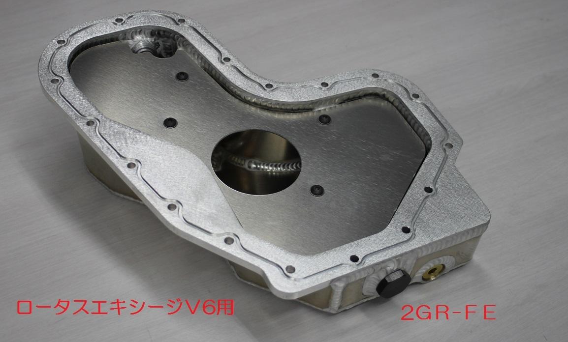 MOROSO / モロソ オイルパン 2GR-FE用 ■ ロータス エキシージV6