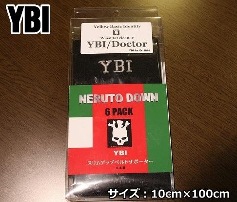 YBI / ワイビーアイ ネルトダウンシリーズウエストファットクリーナー ドクター DR1010 ■ サイズ:10cm×100cm
