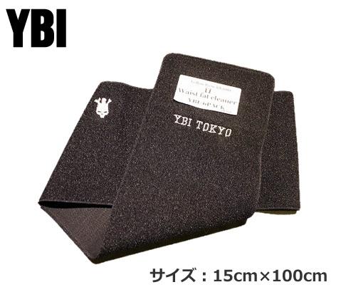 YBI / ワイビーアイ ネルトダウンシリーズウエストファットクリーナー 6PACK1510 ■ サイズ:15cm×100cm