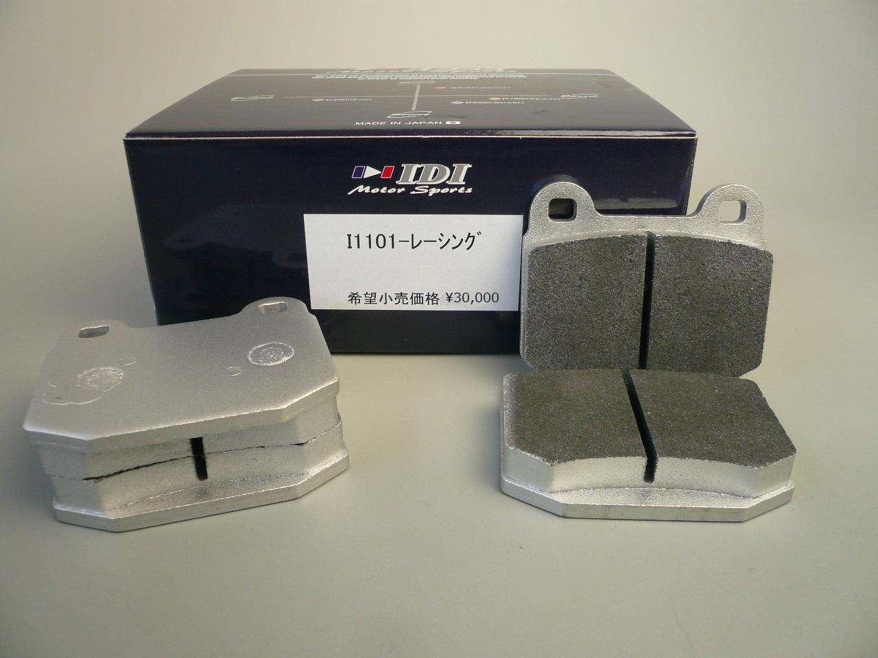 SJRオリジナル IDIブレーキパッド レーシング前後セット ロータスエリーゼ/エクシージ/211用