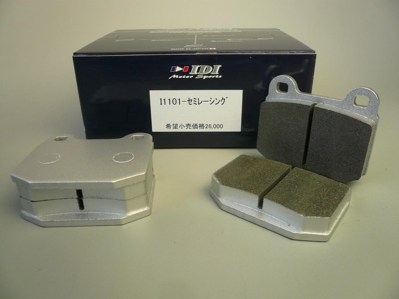 SJRオリジナルIDIブレーキパッド セミレーシング前後セット ロータスエリーゼ/エクシージ/211用 1台分