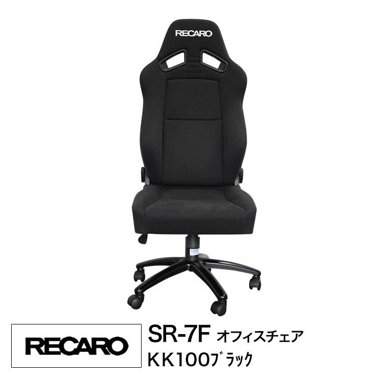 【正規品】レカロ SR-7F KK100 OFFICE オフィスチェア ブラック ■ レカロオフィスチェア  ■ セミバケットシート ■アームレスト無しモデルです。