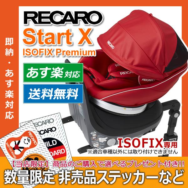 Recaro child seat start Ickx ISOFIX premium [RECARO Start X ISOFIX Premium] ♦ kirsheroto ♦ seat 360 degree rotatable ♦ reference age: newborn-4 yrs ♦ Recaro regular Agency
