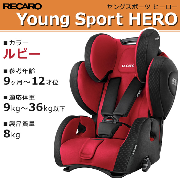 Recaro Child Seat Young Sports Hero ♢ RECARO Young Sport HERO ♢ Child Seats  / Booster Seat ♢ Reference Age: From 9 Months Up To 12 Years Old ♢ Recaro  ...