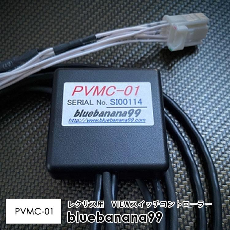 レクサス用 VIEWスイッチコントローラー ブルーバナナ99 対応車種 : レクサスUX200 UX250h レクサスNX300 ついに入荷 NX300h 2017.9~ RX450h RX450hL 宅配便送料無料 IS350共通 ES300h 2020.11~ レクサスRX300 2019.9~ パノラミックビューオプション装着車 IS300h 新型レクサスISIS300