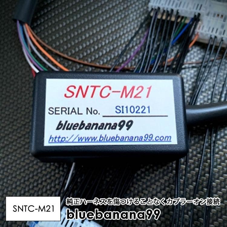 ブルーバナナ99 SNTC-M21 ■ ナビコントローラー / ナビ キャンセラー ■ 新型(2019.9~)レクサスRX300/RX450h/RX450hL用■カプラーオン接続