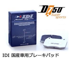 IDI / アイディーアイ D750 Super sports リア用 ブレーキパット ■ 国産車用 ブレーキパッド