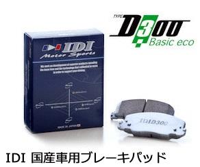 IDI / アイディーアイ D300 Basic eco リア用 ブレーキパット ■ 国産車用 ブレーキパッド