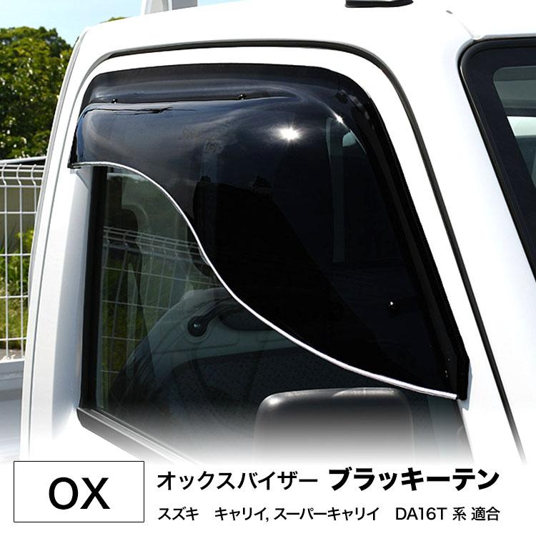 代引不可・OX バイザー ブラッキーX キャリイ DA16T用スズキキャリイ / スーパーキャリイ(DA16T)■ トラック スモーク ドアバイザー