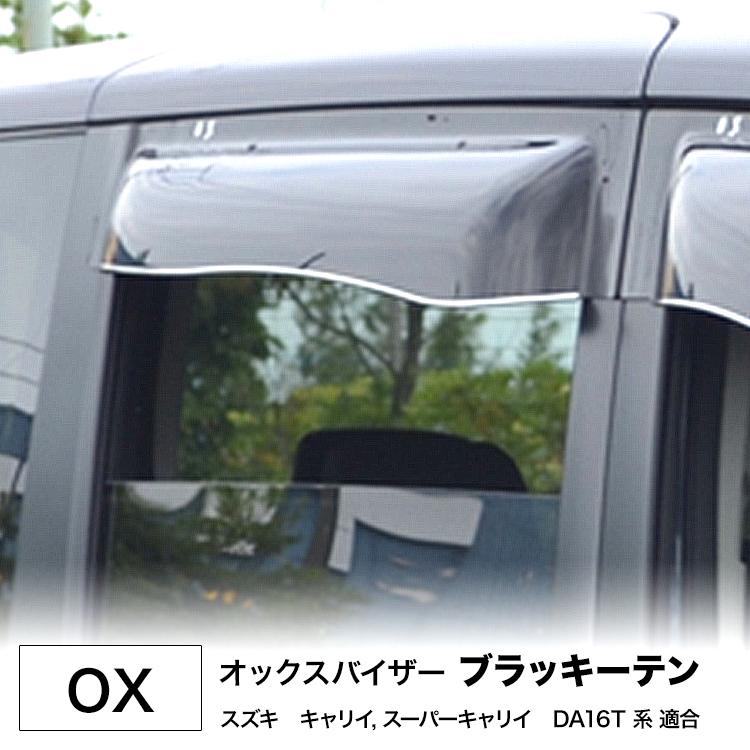 代引不可・OX オックスバイザー オックスバイザー ブラッキーテン■リア用大型バイザー