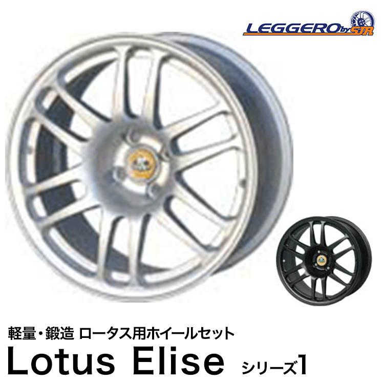 SJレーシング ( SJR ) / レジェーロ ホイール 4本セット ( ロータス エリーゼ シリーズ1用 ) | [ LEGGERO / レジェーロ ][ Lotus Elise ][ 車検対応 ][ 軽量・鍛造 ]