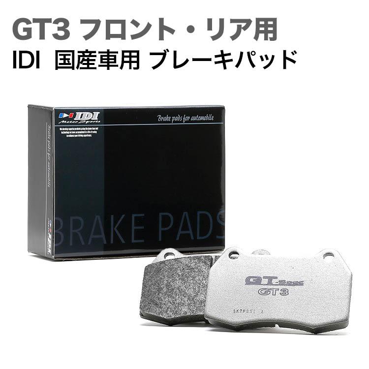 IDI GT3 フロント・リア用国産車専用ブレーキパッドシリーズ