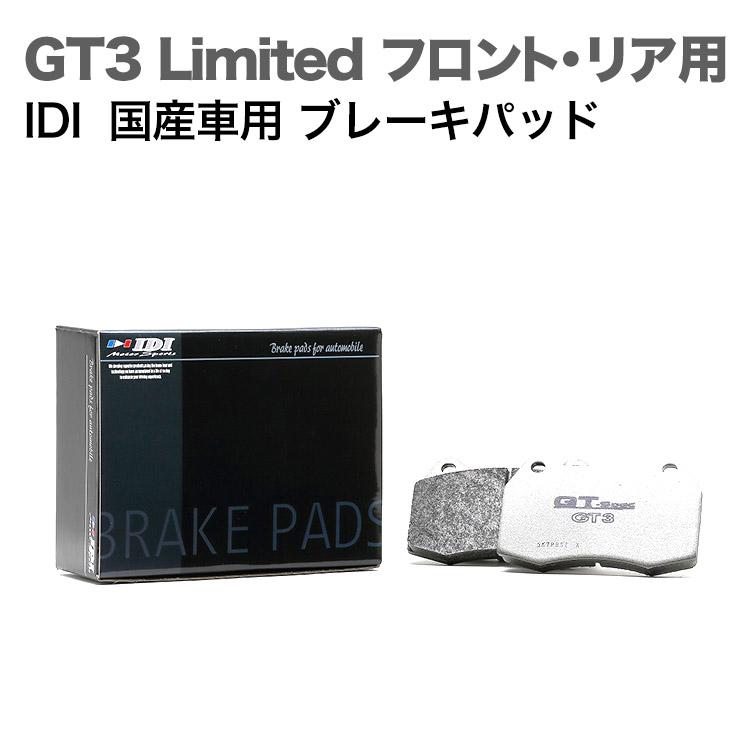 IDI GT3-Limite フロント・リア用国産車専用ブレーキパッドシリーズ