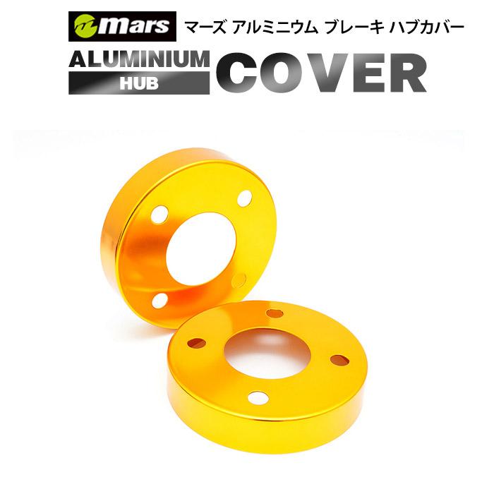 Mars / マーズ アルミハブカバー HCT-020 フロント用 2枚セット ■ カラー: ゴールド ■ 車種: トヨタ SAI/サイ ■ 型式: AZK10