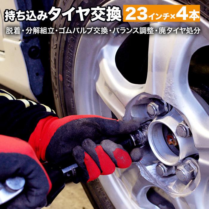 【店舗限定】タイヤ交換 23インチ 4本 ■ タイヤ持ち込み タイヤ直送 可能 ■ ホイール脱着、分解・組立、ゴムバルブ交換 ■ バランス調整、廃タイヤ処分