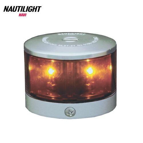 航海灯 第二種 引船灯 ( トーイングライト ) NLST-2Y NOUTILIGHT 伊吹工業 新基準適用品