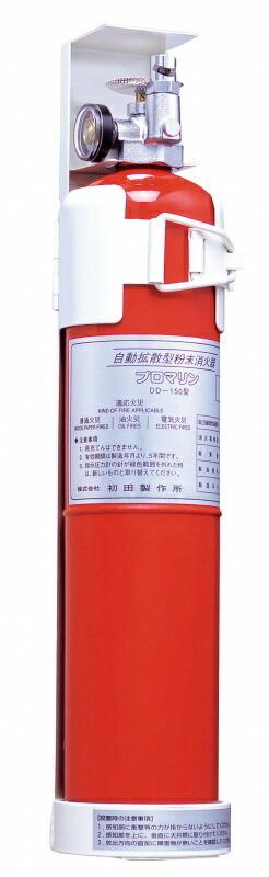 【 送料無料 】 プロマリン ( 自動 拡散型 粉末 消火器 ) DD-150