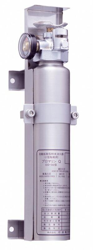 【 送料無料 】 プロマリン ( 自動 拡散型 粉末 消火器) DD-30