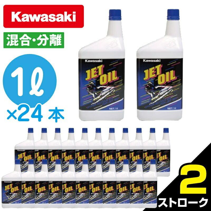 ジェットスキー 純正オイル 【 2スト 】1L×24本入 Kawasaki カワサキ 水上バイク JETSKI 正規品 GENUINE