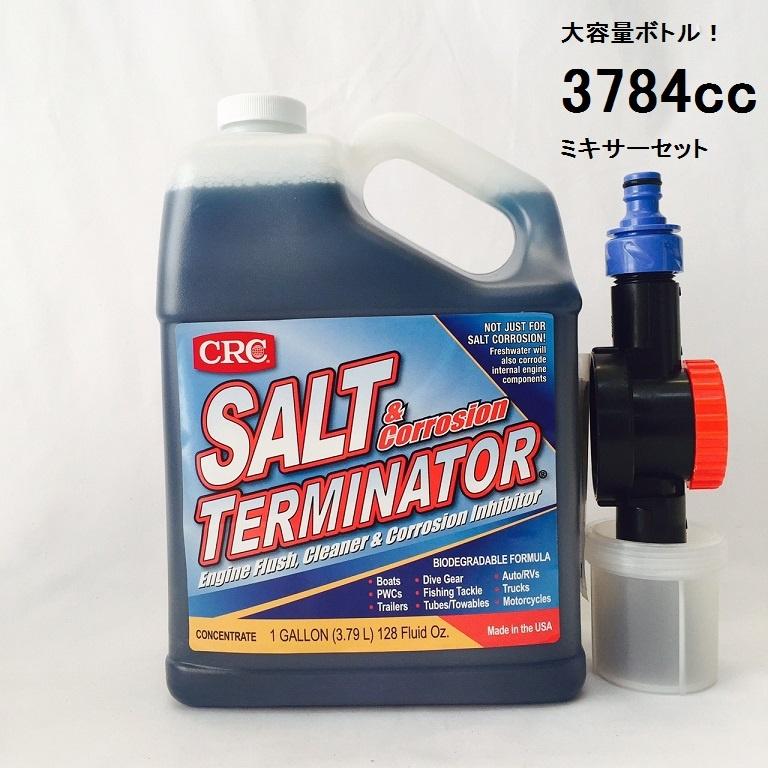 塩害腐食防止剤 ソルトターミネーター 原液 3784cc&ミキサー セット SALT TERMINATOR ジェットスキー ボート メンテナンス 塩害除去