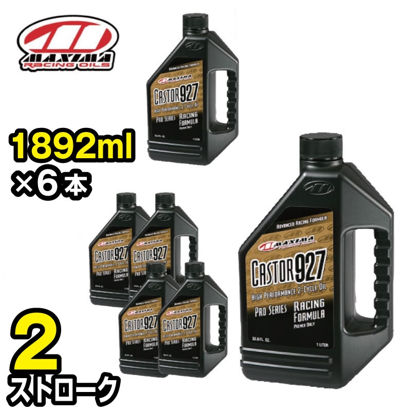 MAXIMA CASTOR927 カスター927 混合専用 【 2ストローク 1892ml×6本 】 MX-2264 MAXIMA エンジンオイル