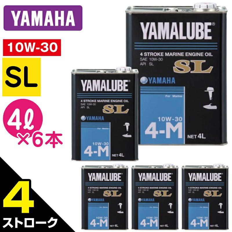 YAMAHA ヤマハ 純正 マリン エンジンオイル YAMALUBE SL 4ストローク 10W-30 4Lx6本 ケース 90790-71512